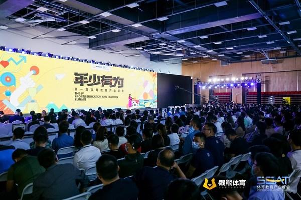 首届SEAT体育教育产业峰会在沪举办,500+体育教育机构齐聚
