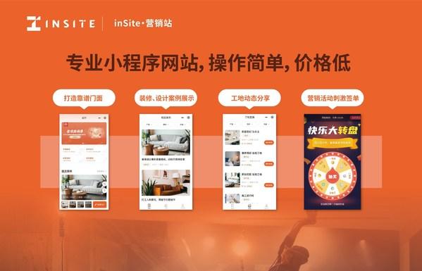 装企营销解决方案 inSite营销站