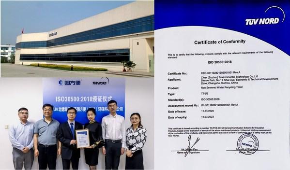 图方便环保科技TT5-B荣获ISO30500国际认证