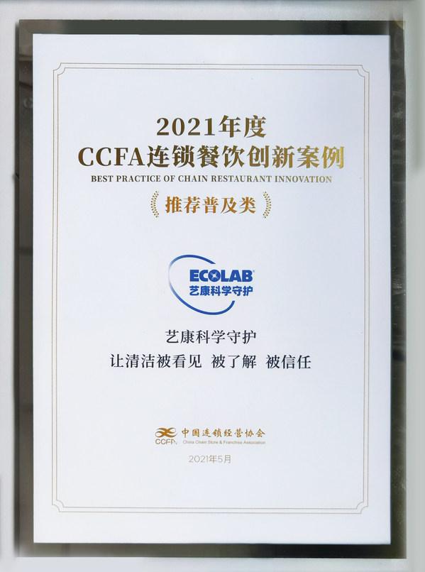 """艺康科学守护项目获颁""""2021年度CCFA连锁餐饮优秀创新案例"""""""