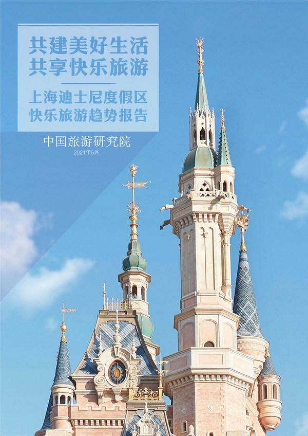 中国旅游研究院今日发布《上海迪士尼度假区快乐旅游趋势报告》