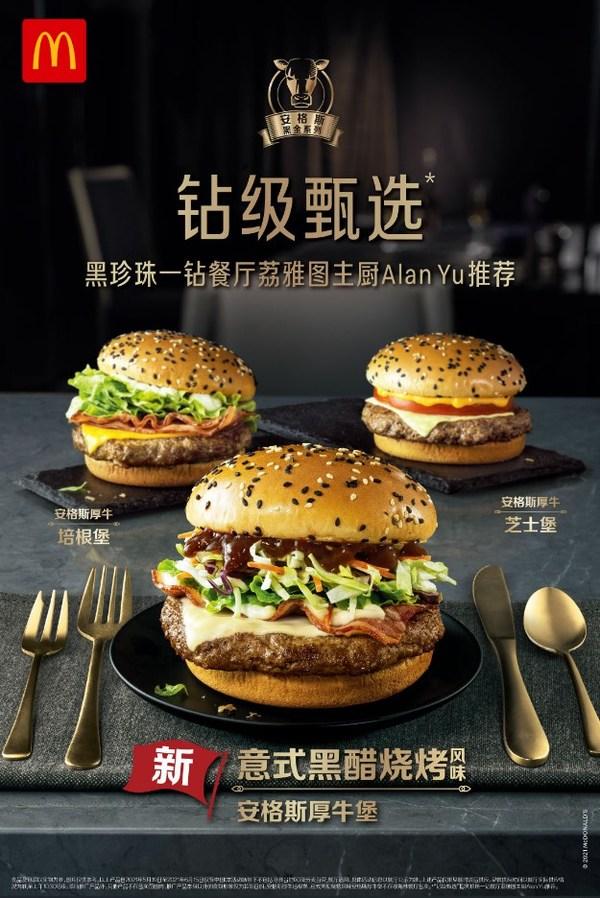 麦当劳意式黑醋烧烤风味安格斯厚牛堡限时上新