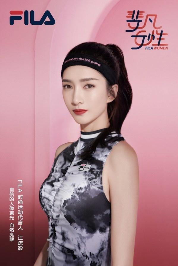开启优雅运动新纪元 FILA官宣全新时尚运动代言人江疏影