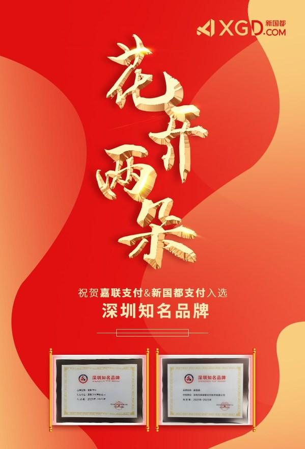 新国都旗下两家子公司入选深圳知名品牌