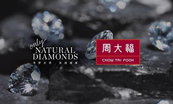 NATURAL DIAMOND COUNCIL、 周大福ジュエリー・グループとの大規模プロジェクト 「ナチュラル・ダイヤモンド・ドリーム」パートナーシップ締結を発表