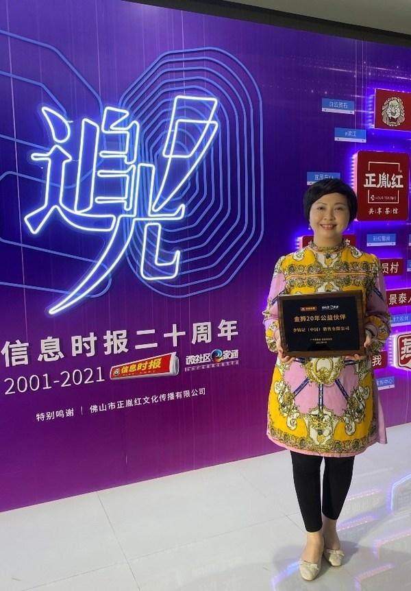 """李锦记中国企业事务总监赖洁珊代表接受""""金狮20年公益伙伴""""荣誉"""