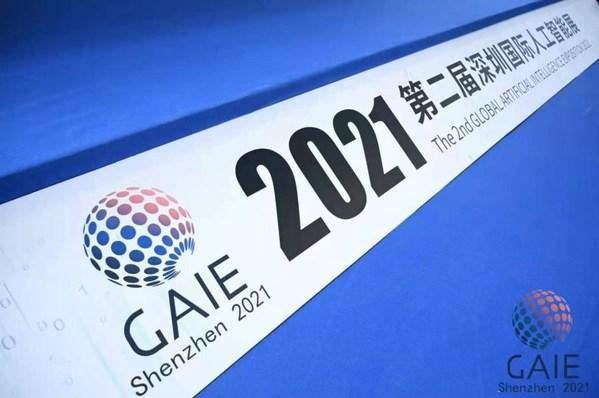 2021深圳國際人工智能展火熱進行,影譜科技榮膺最具商業價值獎。
