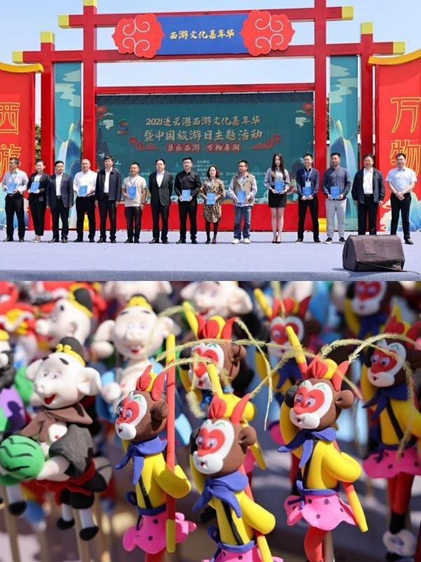 周二,2021連雲港西游文化嘉年華暨中國旅游日主題活動在中國江蘇省連雲港花果山景區啟動。