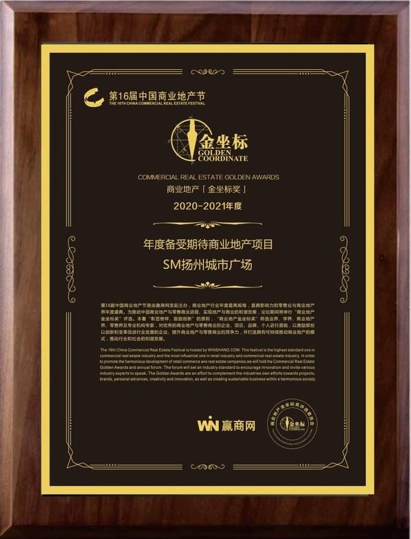 """商业地产""""金坐标"""":SM扬州获评年度备受期待项目"""