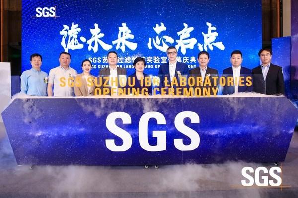 SGS苏州过滤性能实验室正式投入运营
