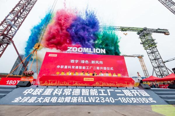 พิธีเปิดโรงงานผลิตทาวเวอร์เครนอัจฉริยะเฟสสองของ Zoomlion ในเมืองฉางเต๋อ มณฑลหูหนานทางภาคกลางของจีน