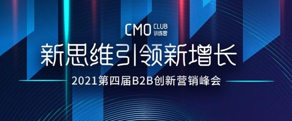 第四届B2B创新营销峰会将于5月28日在京举行