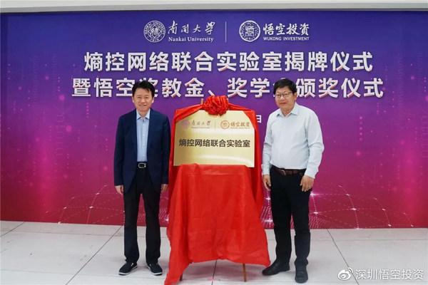 南开大学-悟空投资熵控网络联合实验室揭牌成立