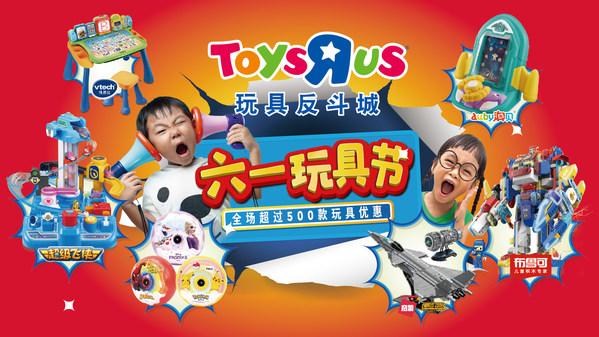 """玩具反斗城携自有品牌、独家活动及新开两店为""""六一玩具节""""添彩"""