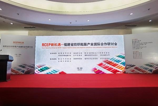 把握RCEP新机遇 SGS出席福建省纺织鞋服产业国际合作研讨会