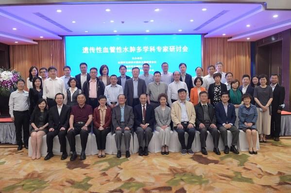 遗传性血管性水肿多学科专家研讨会在上海成功举行