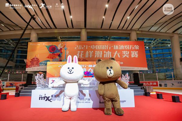 "LINE FRIENDS 助力2021""中国银行""杯冰纷万象花样滑冰大奖赛"