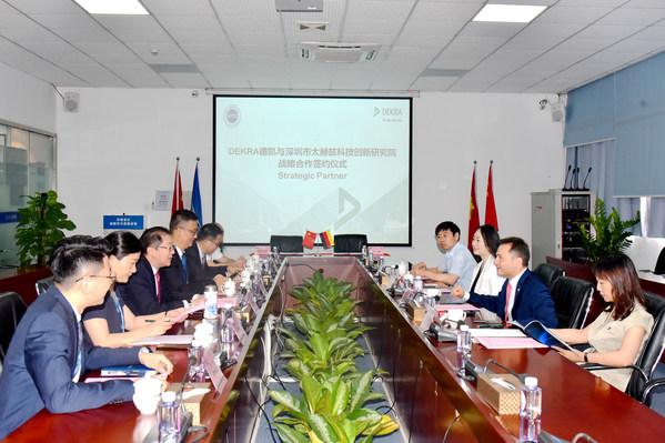 DEKRA德凯与深圳市太赫兹科技立异钻研院告竣计谋协作