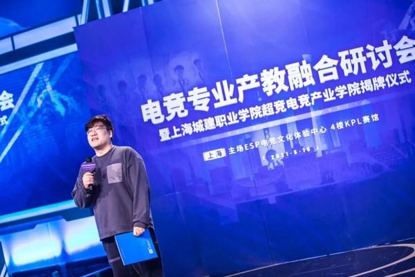 超竞国际电竞学院总经理王佳致辞