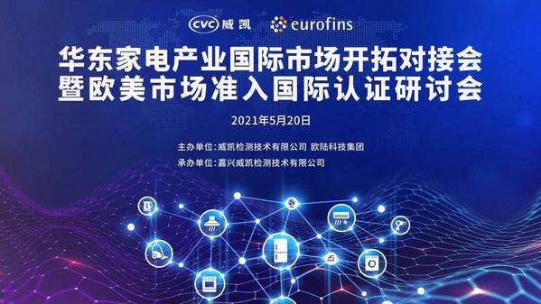 华东家电产业国际市场开拓对接会暨欧美市场准入国际认证研讨会