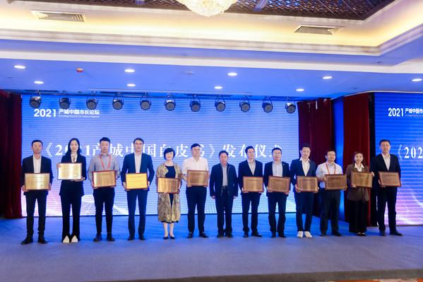 """杭州新天地集团荣获""""2021年度产城中国标杆企业"""""""