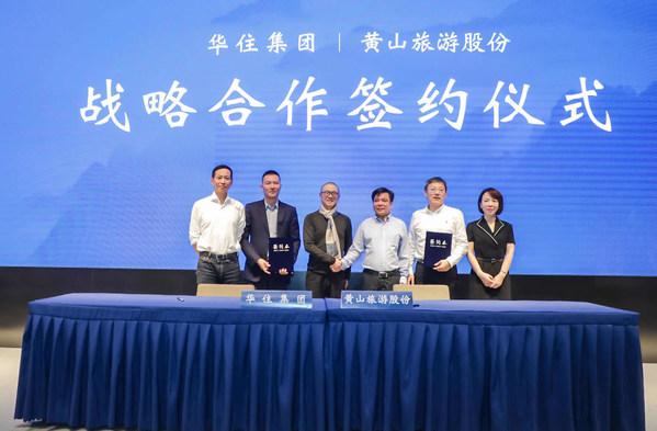 华住集团与黄山旅游签署战略合作协议 携手开启共赢合作新格局