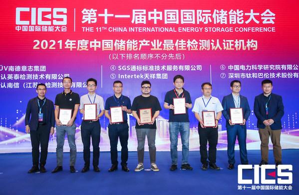 Intertek蝉联2021年度中国储能产业最佳检测认证机构奖