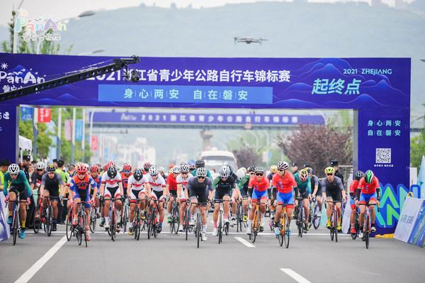 2021浙江省青少年公路自行车锦标赛在磐安开赛