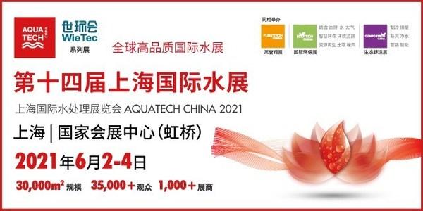 上海国际水展助力企业抓住净水市场新机会