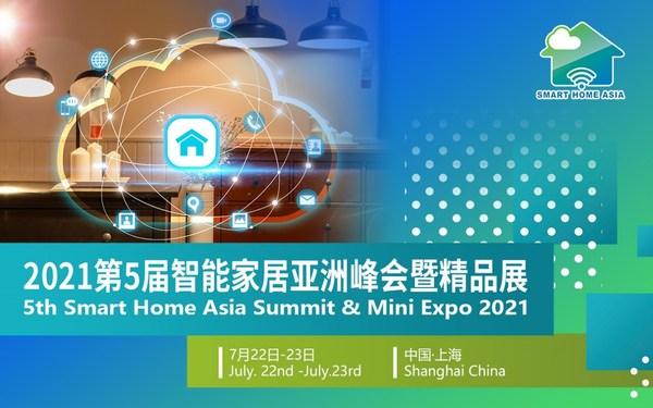 第5届智能家居亚洲峰会(Smart Home Asia 2021)将于7月在沪召开