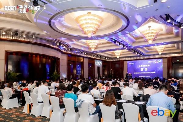eBay持续助力上海企业、品牌加快拓展全球市场