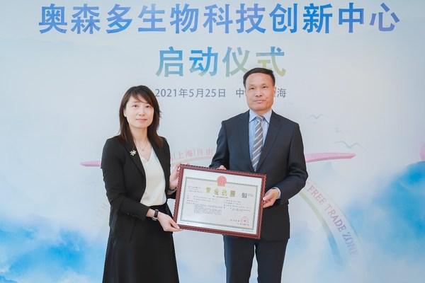 奥森多生物科技发展(上海)有限公司授证合影:张颖清、徐有清