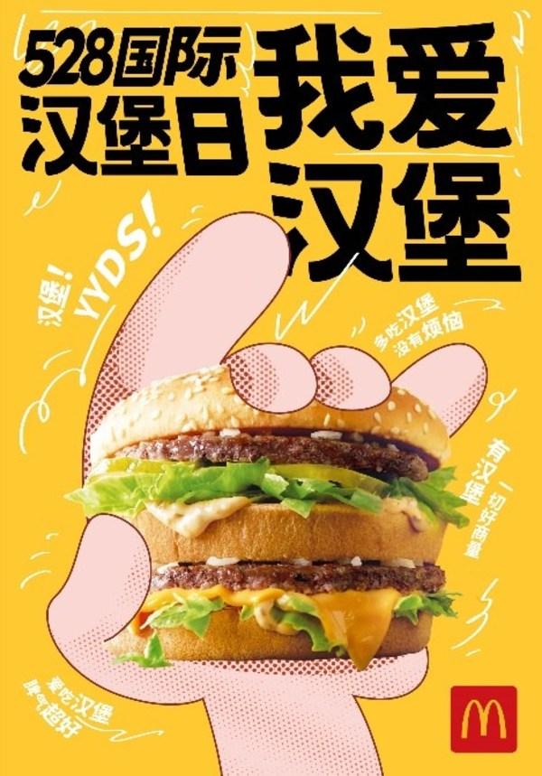 """麦当劳中国以""""我爱汉堡""""为主题首次举行""""528国际汉堡日""""庆祝活动"""