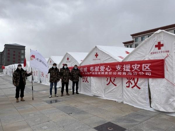 大家保险两批救援队伍抵达青海震区参与救援