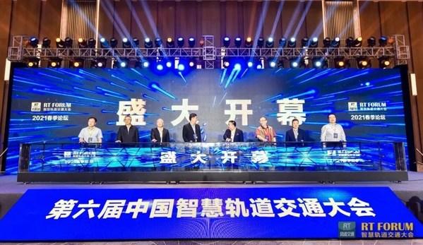第六届中国智慧轨道交通大会
