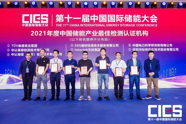 "TUV南德再度获得""2021年度中国储能产业最佳检测认证机构奖"""