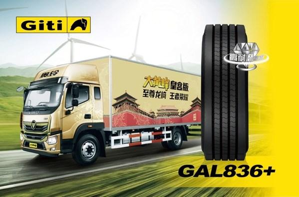 佳通商用车胎致力于打造值得推荐的轮胎品牌