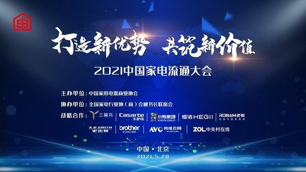 ZOL携手中国家用电器商业协会
