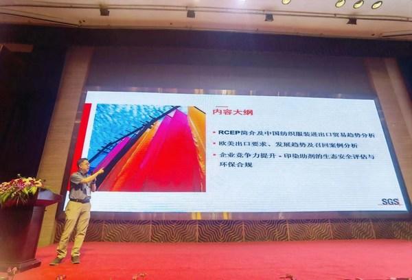 SGS全球技术创新及中国区研发经理  王安 博士
