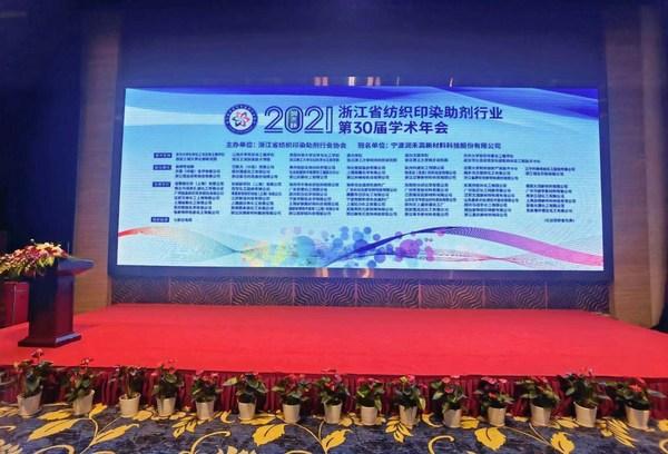浙江省纺织印染助剂行业第30届(2021)学术年会现场