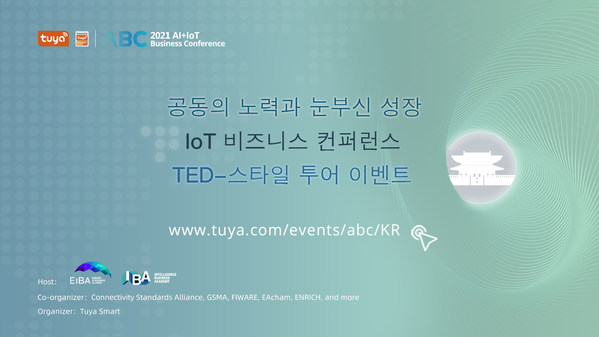 Tuya Smart concludes its first AI+IoT Business Conference focused on South Korea, drawing key industry thought leaders to advance the IoT Industry