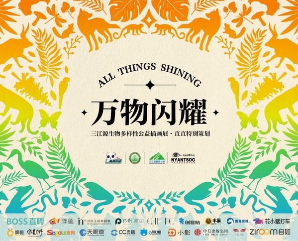 """创客贴助力三江源生物多样性保护,以创意设计守护""""万物闪耀"""""""
