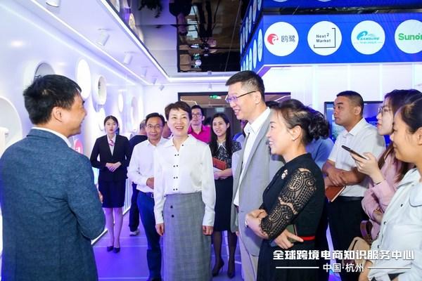 加速高质量发展,杭州启用全球跨境电商知识服务中心