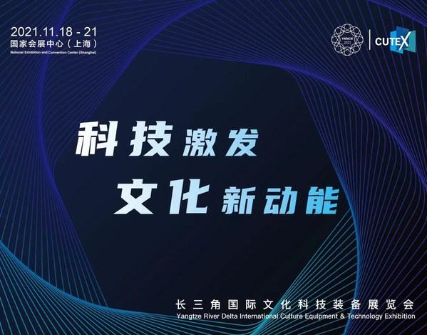 长三角国际文化科技装备展览会将于11月举办