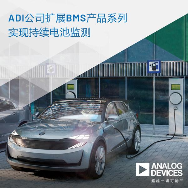 ADI公司扩展BMS产品系列,实现持续电池监测