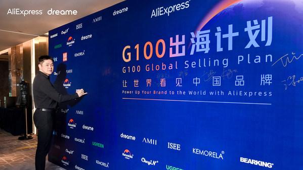 Dreame TechnologyとAliExpressがブランディングの戦略的協力に合意