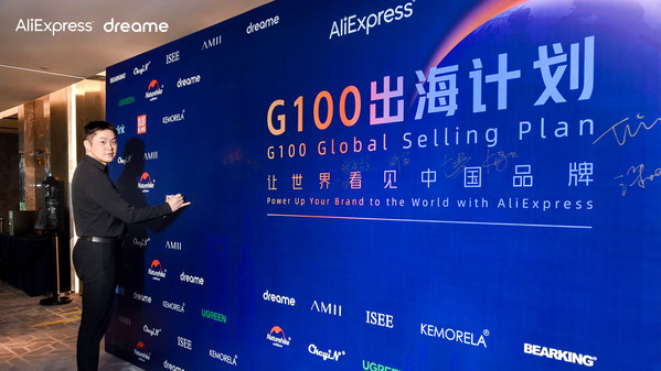Dreame Technology and AliExpress Entering into Strategic Cooperation for Branding