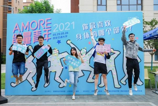 """关注大学生心理健康 2021 AMORE能量青年从""""心""""启航"""
