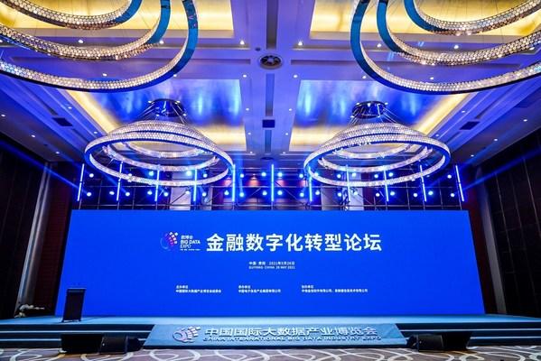 数谷论道 2021数博会-金融数字化转型论坛召开