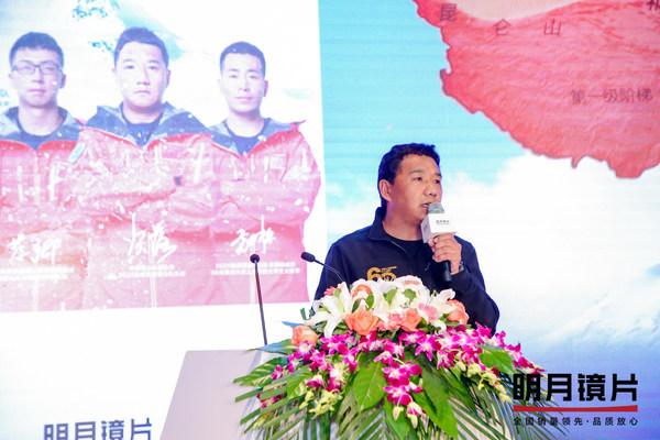 珠峰重测一周年,明月镜片邀中国登山精神宣讲团上海开讲